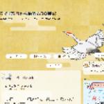 「GMOクリック証券で1万円から始めるBO戦記」多少トレれぽ!