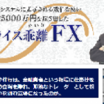「元FXCM(現楽天証券)代表の「谷中」が、「乖離率FX爆弾」を投下します」トレれぽ!には程遠く